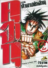 คุจาคุ ภาค คำสาปเซ็นโกคุ เล่ม 02