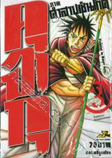 คุจาคุ ภาค คำสาปเซ็นโกคุ เล่ม 03