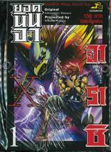 อาราชิ ยอดนินจา เล่ม 01