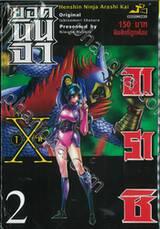 อาราชิ ยอดนินจา เล่ม 02