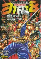 ขุนพลประจัญบานตำนานรุ่นพี่ อาคาชิ เล่ม 05 (เล่มจบ)