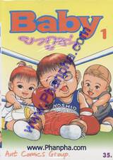 Baby ยากูซ่า เล่ม 01
