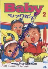 Baby ยากูซ่า เล่ม 02