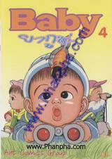 Baby ยากูซ่า เล่ม 04