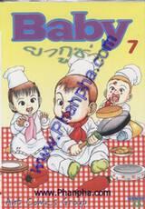 Baby ยากูซ่า เล่ม 07 (จบ)