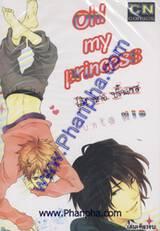โอ้ มาย ปริ๊นเซส  Oh! my princess (เล่มเดียวจบ)