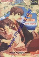 Sky Garden สกาย การ์เด้นท์ (เล่มเดียวจบ)