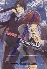 Love and RemoveD เลิฟ แอนด์ ริมูฟ (เล่มเดียวจบ)