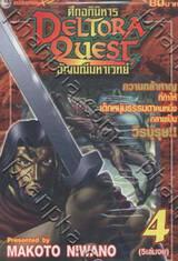 Deltora Quest  ศึกอภินิหารอัญมณีมหาเวทย์ เล่ม 4 (5 เล่มจบ)