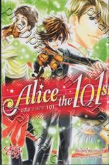 Alice the 101st อลิส ลำดับที่ 101 ซิมโฟนี่หมายเลข 01