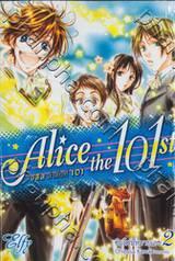Alice the 101st อลิส ลำดับที่ 101 ซิมโฟนี่หมายเลข 02