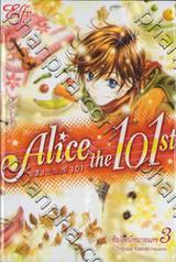Alice the 101st อลิส ลำดับที่ 101 ซิมโฟนี่หมายเลข 03
