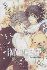 Innocent Romantica – อินโนเซ้นต์ โรมันติก้า เล่ม 12