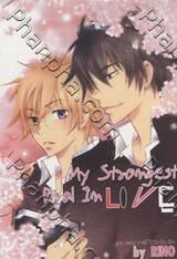 มาย สตรองเกสต์ ไรเวิล อิน เลิฟ My Strongest Rival In Love (เล่มเดียวจบ)