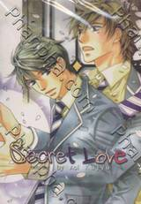 Secret Love ซีเคร็ท เลิฟ (เล่มเดียวจบ)
