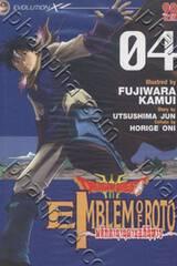 Dragon Quest - EMBLEM OF ROTO ~พลิกตำนานดาบอภินิหาร~ เล่ม 04