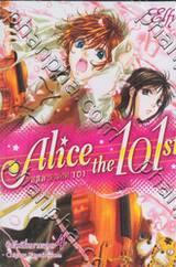 Alice the 101st อลิส ลำดับที่ 101 ซิมโฟนี่หมายเลข 04