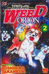 ไอ้เขี้ยวเงิน Weed Orion เล่ม 02