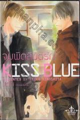 จุมพิตลิขิตรัก KISS BLUE เล่ม 01