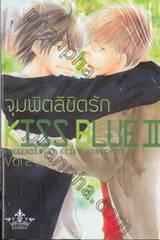 จุมพิตลิขิตรัก KISS BLUE เล่ม 02 (เล่มจบ)
