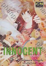 Innocent Romantica – อินโนเซ้นต์ โรมันติก้า เล่ม 14