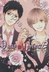 เดียร์มายพรินซ์ Dear my Prince (เล่มเดียวจบ)