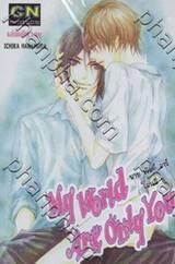 My World Are Only You - มาย เวิลด์ อาร์ โอนลี่ ยู (เล่มเดียวจบ)