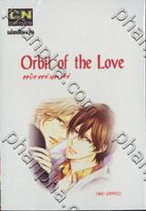 Orbit of the Love : ออบิท ออฟ เดอะ เลิฟ (เล่มเดียวจบ)