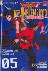 Dragon Quest - EMBLEM OF ROTO ~พลิกตำนานดาบอภินิหาร~ เล่ม 05