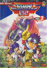 ดิจิมอนแอดเวนเจอร์ 02 Zero Two  เล่ม 1-2