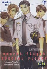 Secret Flight Special Flight : ซีเครท ไฟล์ท สเปเชียล ไฟล์ท (เล่มเดียวจบ)