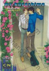 mr. kayashima มิสเตอร์คายาชิมะ (เล่มเดียวจบ)