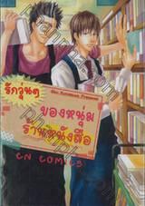 รักวุ่นๆ ของหนุ่มร้านหนังสือ (เล่มเดียวจบ)