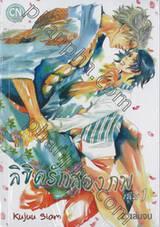 ลิขิตรักสองภพ เล่ม 01 (2 เล่มจบ)