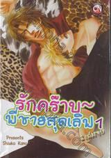 รักคร๊าบ~ พี่ชายสุดเลิฟ เล่ม 01 (2 เล่มจบ)