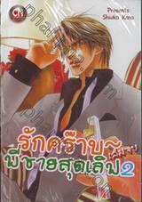 รักคร๊าบ~ พี่ชายสุดเลิฟ เล่ม 02 (เล่มจบ)