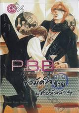 P.B.B. เพลย์บอยบลู ขอมัดใจวายร้ายผู้ชายลัลล้า เล่ม 04
