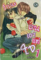 รักนะคนเอาแต่ใจ เล่ม 01 (5เล่มจบ)
