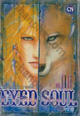 EYED SOUL พราย เล่ม 01 (5 เล่มจบ)