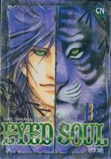 EYED SOUL พราย เล่ม 03 (5 เล่มจบ)