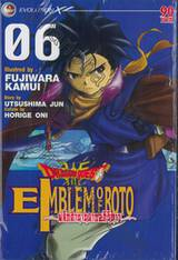 Dragon Quest - EMBLEM OF ROTO ~พลิกตำนานดาบอภินิหาร~ เล่ม 06