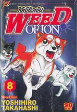 ไอ้เขี้ยวเงิน Weed Orion เล่ม 08
