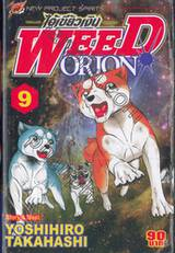 ไอ้เขี้ยวเงิน Weed Orion เล่ม 09