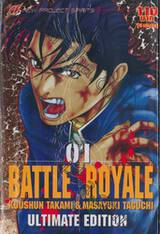 Battle Royale - Ultimate Edition เล่ม 01 (6 เล่มจบ)