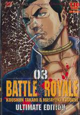 Battle Royale - Ultimate Edition เล่ม 03 (6 เล่มจบ)