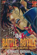 Battle Royale - Ultimate Edition เล่ม 04 (6 เล่มจบ)