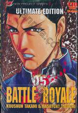 Battle Royale - Ultimate Edition เล่ม 05 (6 เล่มจบ)