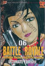 Battle Royale - Ultimate Edition เล่ม 06 (เล่มจบ)