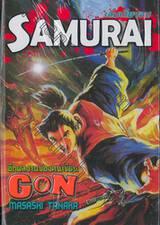 Samurai (เล่มเดียวจบ)
