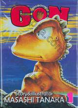 GON เล่ม 01 (Big Book 3 เล่มจบ)